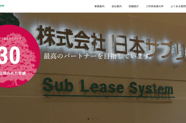 株式会社日本サブリース