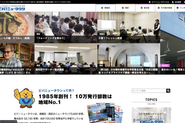 NPO法人 ビバ・ニュータウン編集室