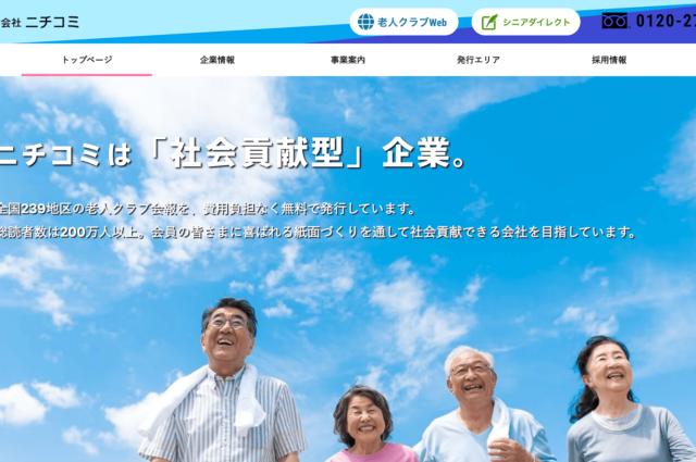 株式会社ニチコミ公式サイト