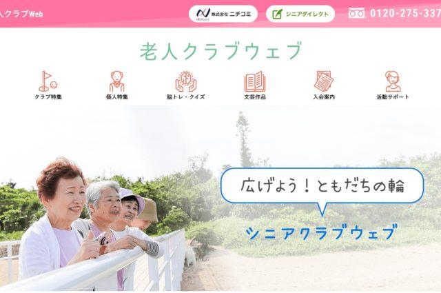 株式会社ニチコミ【老人クラブ】