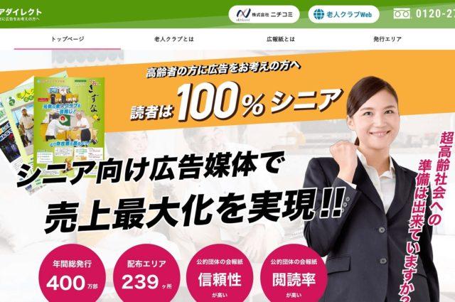 株式会社ニチコミ【シニアダイレクト】