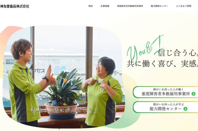 阪神友愛食品株式会社